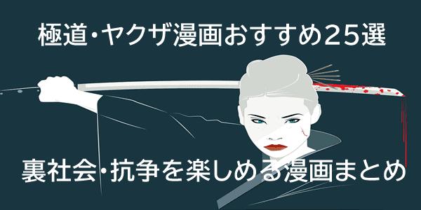 極道・ヤクザ漫画おすすめ