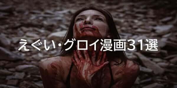 えぐい・グロイ漫画31選