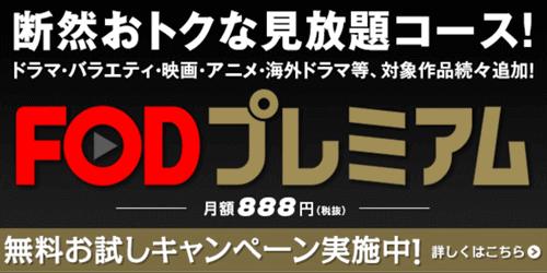 漫画読み放題サービス4位:FODプレミア