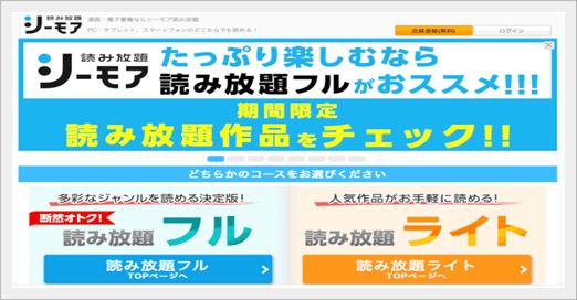 漫画読み放題サービス6位:コミックシーモア