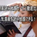 漫画読み放題月額定額サービスおすすめ7選【2021年最新版】