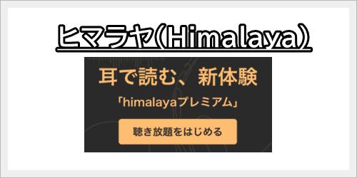『ヒマラヤ(Himalaya)