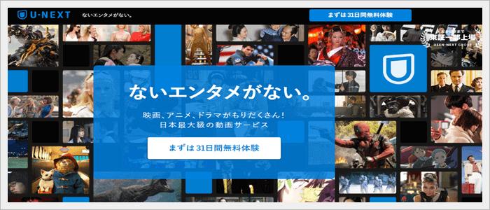 漫画読み放題サービス2位:U-NEXT