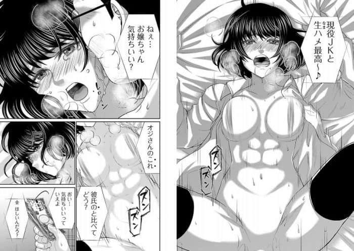 レイプ一般漫画:DEAD Tube ~デッドチューブ~のレイプシーン