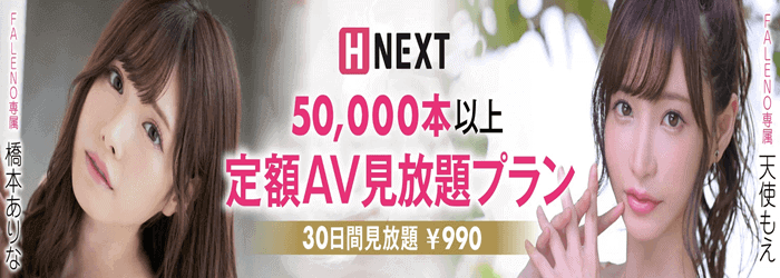 U-NEXTのエロ動画
